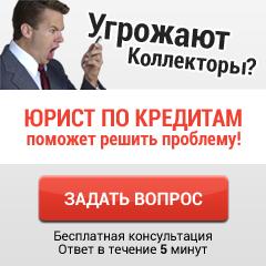 онлайн консультация по кредиту в сбербанке